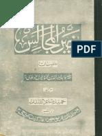 Khair Ul Majalis Urdu