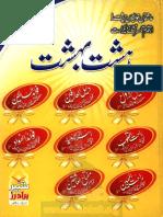Hasht-Bishist-Urdu-Malfuzat-of-eight-Chishti-shaykhs