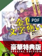 KONOSUBA! Volume:5