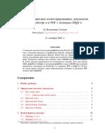 Сюткин В. Создание Цветных Иллюстрированных Документов На Postscript и в PDF с Помощью LATEXa