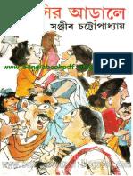 Hasir Arale by Sanjib Chattapadhyay