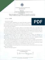01-006 ΜΥΝΗΜΑ ΓΙΑ ΜΑΘΗΤΕΣ ΓΥΜΝΑΣΙΟΥ-ΛΥΚΕΙΟΥ.pdf