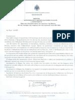 01-007 ΜΗΝΥΜΑ ΠΡΟΣ ΕΚΠΑΙΔΕΥΤΙΚΟΥΣ.pdf