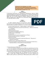 Esot. Kanonismos PMS Orthodoxi Theologia-Chist. Politismos (2014)