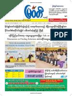 8 9 2017 Myawady Daily