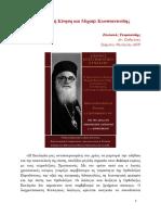ΣΤΥΛΙΑΝΟΣ ΤΣΟΜΠΑΝΙΔΗΣ - Οικουμενική Κίνηση και Μιχαήλ Κωνσταντινίδης