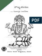 Veda Vangmayamu391308