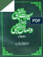 Seerat Ul Nabi Badaz Wasal Ul Nabi Part 2 by Muhammad Abdul Majeed Saddiqui