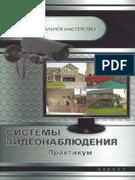 Андрей Кашкаров - Системы Видеонаблюдения. Практикум