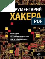 Сергей Бабин - Инструментарий хакера (2014).pdf