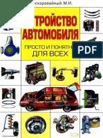 Устройство автомобиля просто и понятно .pdf