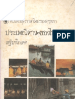 ประเพณีต่างๆของไทย