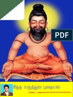 Sithamaruthuvam.pdf