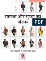 An Introduction to Health and Safety (Hindi)