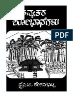 Havyakara-Sobhanegalu