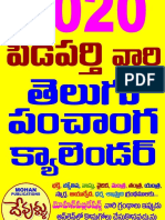 2018 Pidaparti Vari Telugu Panchanga Calender-తెలుగు క్యాలెండరు 2018 by పిడపర్తి