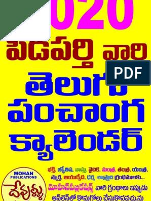 2018 Pidaparti Vari Telugu Panchanga Calender-తెలుగు