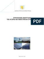 Στρατηγικη αναπτυξης φωτοβολταικων φεβ. 2003