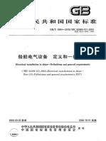 Gbt 6994-2006 船舶电气设备 定义和一般规定,等效于iso 60092-101