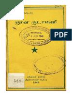 ஞான சூடாமணி