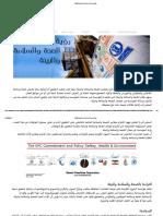 HSE رؤية وسياسة الصحة والسلامة والبيئة.pdf