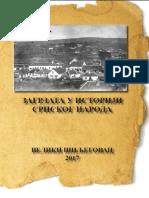 Zagrlata u istoriji srpskog naroda.pdf
