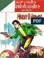 இசைப்பெட்டி -ஜேம்ஸ் பாண்ட்
