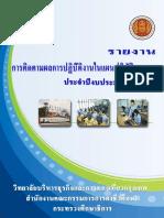 plan_54
