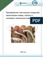 Biznes_plan_ProizvodstvoTekstilnykhPokrytiy.pdf