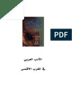 الأدب العربي في المغرب الأقصى, لمحمد بن العباس القباج