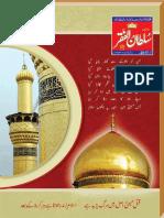 Mahnama Sultan ul Faqr Lahore September 2017