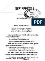 Narada pancharatra in bengali Chapter 1