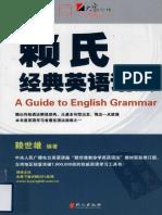 语法:赖氏经典英语语法.pdf
