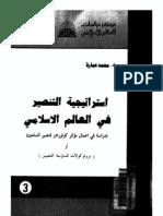 محمد عماره - استراتيجية التنصير في العالم العربي