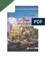 УПРАВЛЕНИЕ ПРОЕКТАМИ.pdf