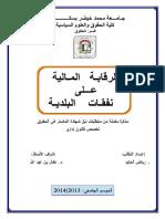 80-الرقابة المالية على نفقات البلدية-العابد رياض