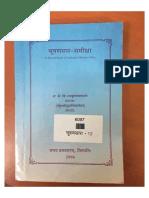 Bhushan Saar Samiksha Publication Details