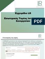 Egcheiridio LR PHP GR