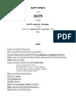ቅድመ ትምህርት ያለው ውበት-02-Amharic-Gustav Theodor Fechner