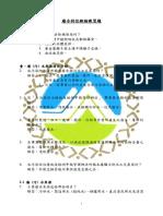 2. 廢水特性概論練習題.pdf