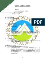 6-1 廢水收集處理系統規劃練習題.pdf