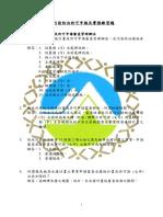 8. 水污染防治許可申報及實務練習題.pdf