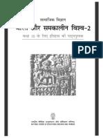 NCERT Hindi Class 10 History