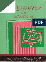 Aap-Beeti.pdf