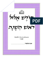 Grade 3 Boys Elul Booklet