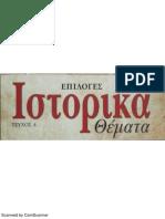 ΣΥΝΤΕΧΝΙΕΣ.pdf