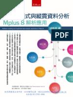 1H0J多層次模式與縱貫資料分析:Mplus 8解析應用