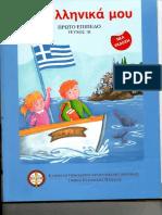 2nd grade book cover