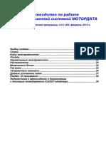 Motordata Manual