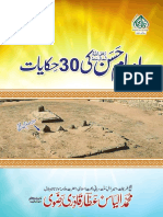 Imam e Hasan Ki Hikayaat